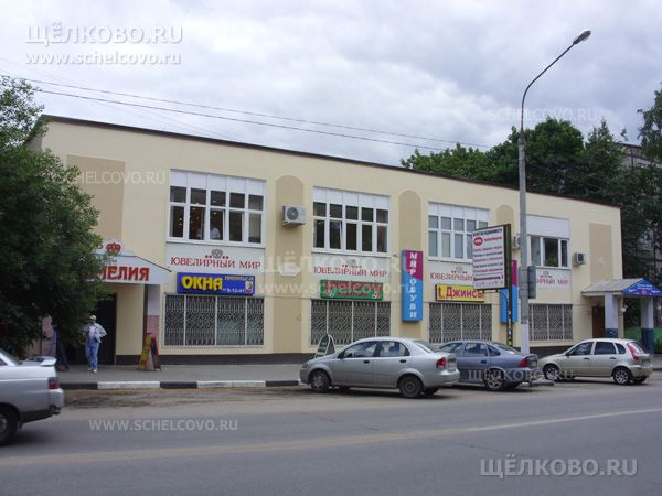 Фото торговый комплекс (г. Щелково, ул.Комарова, д. 7) - Щелково.ru