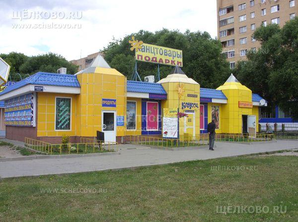 Фото комплекс магазинов в Щелково (Пролетарский проспект, д. 3а) - Щелково.ru