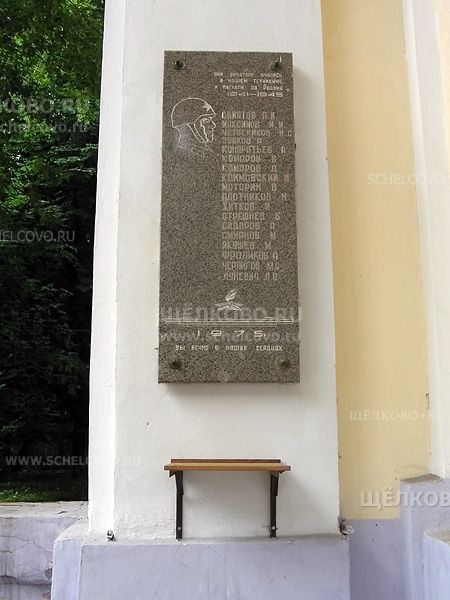 Фото мемориальная доска сотрудникам и студентам химико-механического техникума г. Щелково, погибшим в Великой Отечественной войне 1941—1945 гг. (1-й Советский переулок, д. 17) - Щелково.ru