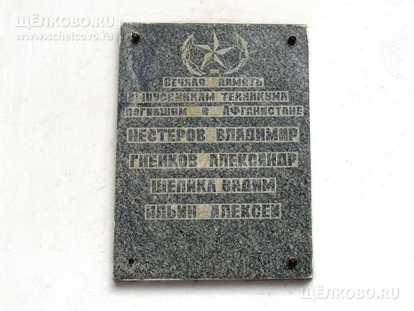 Фото мемориальная доска выпускникам химико-механического техникума, погибшим в Афганистане (г. Щелково, 1-й Советский переулок, д. 17) - Щелково.ru