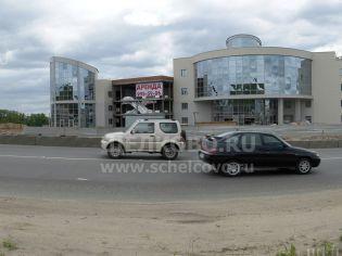 Адрес Щелково, ш. Фряновское, 1 (ТЦ «Гранд Плаза») - 1 июня 2008 г.