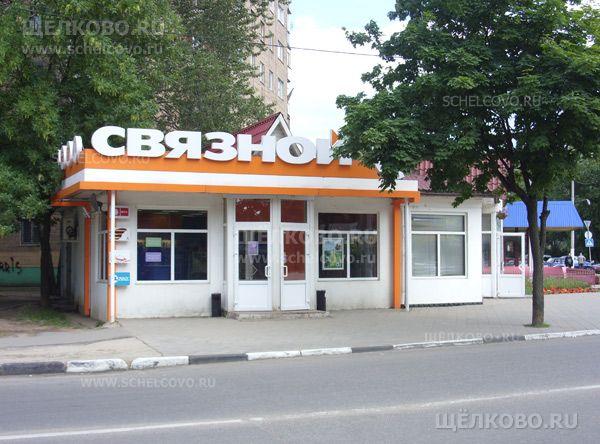 Фото салон мобильной связи «Связной» в Щелково (ул. Комарова, д.9) - Щелково.ru