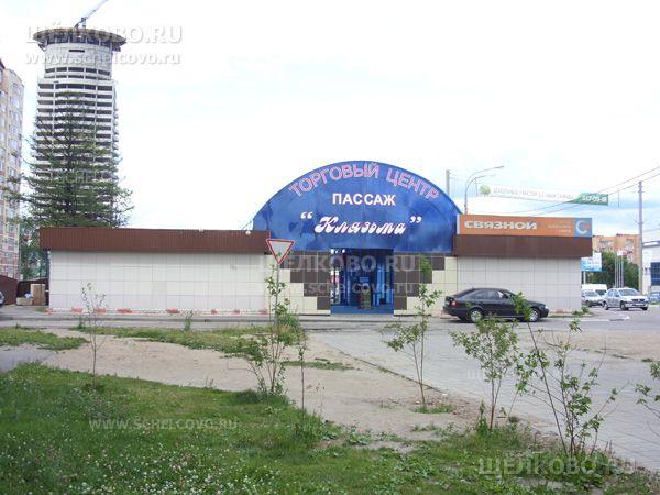 Фото пассаж «Клязьма» г. Щелково около дома №9, корпус2 по Пролетарскому проспекту - Щелково.ru