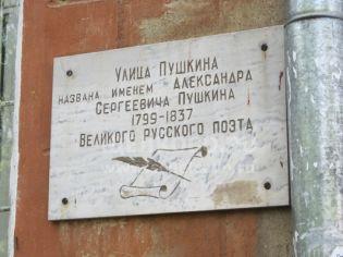 Адрес Щелково, ул. Пушкина, 30 - 15 мая 2012 г.