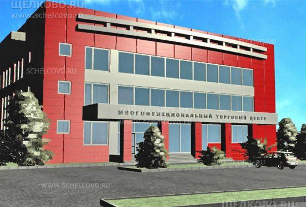 Фото проект торгового центра на улице Радиоцентр-5 в микрорайоне Чкаловский г. Щелково - Щелково.ru
