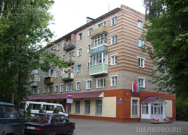Фото ул. Комарова, дом 18/1 (фактически расположен по ул.Первомайская); на первом этаже здания— Администрация города Щёлково - Щелково.ru