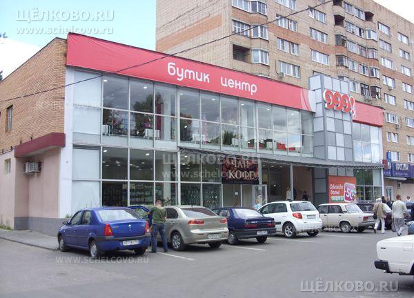 Фото бутик-центр «999!» в Щелково (Пролетарский проспект, д. 9а — вид из 1-го Советского переулка) - Щелково.ru
