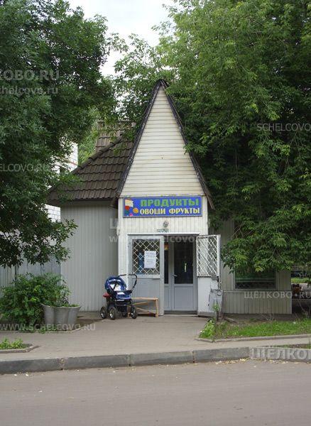 Фото магазин «Продукты» (г. Щелково, ул. Комарова, д. 1, стр. 5; расположен по ул.Советская) - Щелково.ru