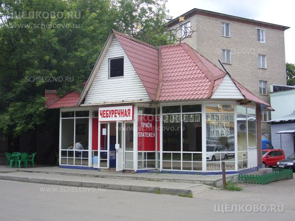 Фото чебуречная на улице Советская г. Щелково (ул. Комарова, д. 1, стр. 1 — около площади Ленина) - Щелково.ru