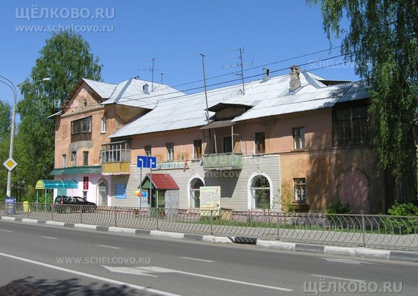 Фото г. Щелково, ул. Центральная, дом 63 - Щелково.ru