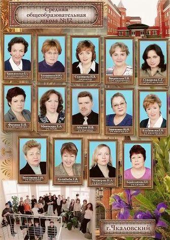 Фото учителя выпускников 2007 года школы № 12 г. Щелково - Щелково.ru