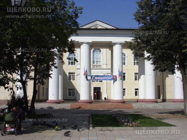 Фото Дом культуры г. Щелково (ул. Пушкина, д.22) - Щелково.ru