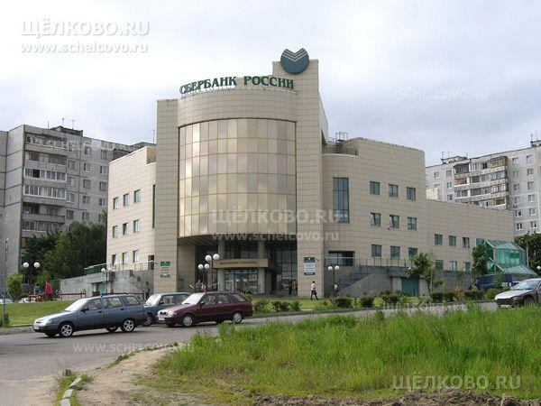 Фото здание Сбербанка в Щелково (ул. Комсомольская, д. 11; на пересечении с Пролетарским проспектом) - Щелково.ru
