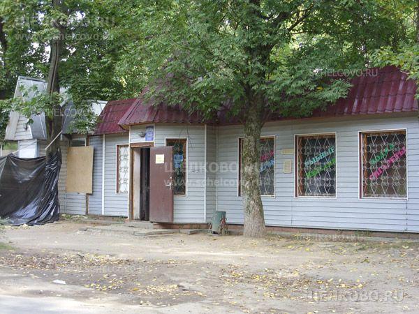 Фото магазины около дома № 15/19 по улице Иванова г. Щелково - Щелково.ru