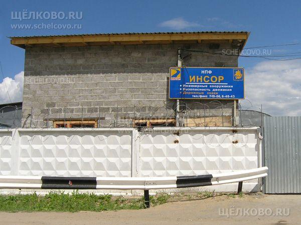 Фото промышленная территория фирмы «ИНСОР» в Щелково (Фряновское шоссе, д. 24и) - Щелково.ru