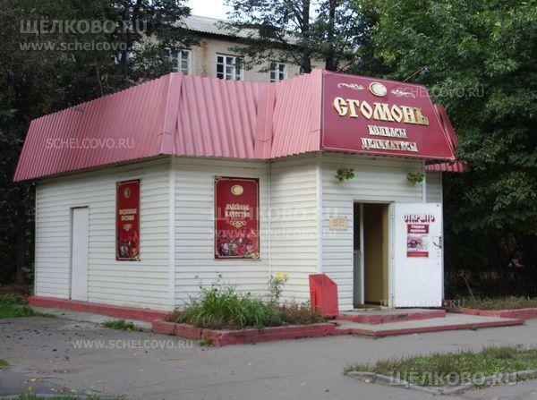 Фото продуктовый магазин «Сгомонь» на улице Зубеева г. Щелково - Щелково.ru