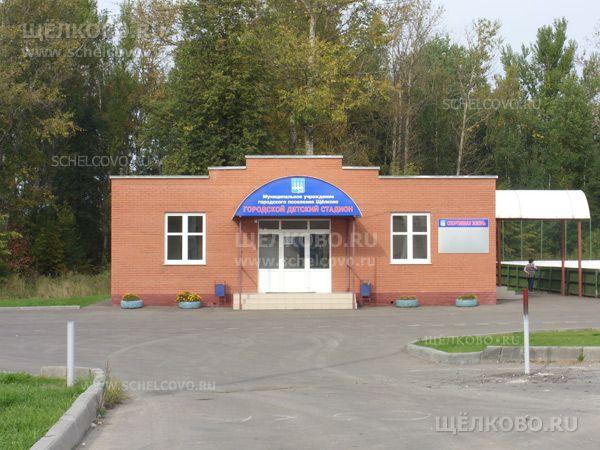 Фото административное здание городского детского стадиона в Щелково (ул.Центральная, д.71) - Щелково.ru