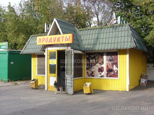 Фото продуктовый магазин «У околицы» (г. Щелково, ул.Центральная, напротив военкомата) - Щелково.ru