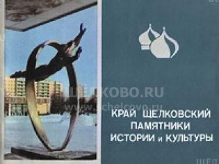 Край Щелковский. Памятники истории и культуры (фотографии из буклета)