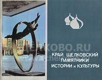 Фото обложка буклета «Край Щёлковский. Памятники истории и культуры» - Щелково.ru