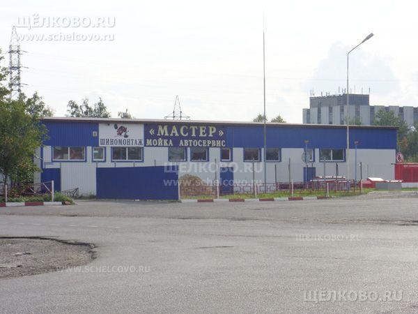 Фото автосервис (г. Щелково, ул.Центральная, д.98) - Щелково.ru