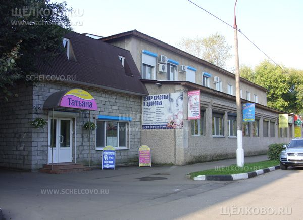 Фото офисный центр в Щелково (ул. Парковая, д.7) - Щелково.ru