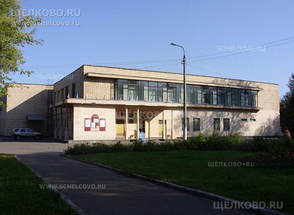 Фото ДК «Славия» г. Щелково (ул. Фабричная) - Щелково.ru
