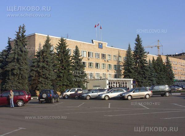 Фото здание администрации Щёлковского района на площади Ленина в Щелково - Щелково.ru
