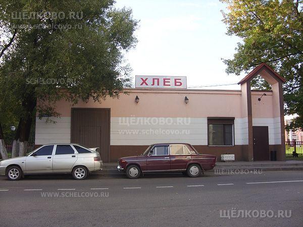 Фото магазин «Хлеб» в Щелково (ул.Малопролетарская, д.55а) - Щелково.ru