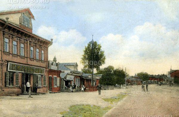 Фото главная улица Щелково (почтовая карточка; M. Kampel, Moskau, 5) - Щелково.ru