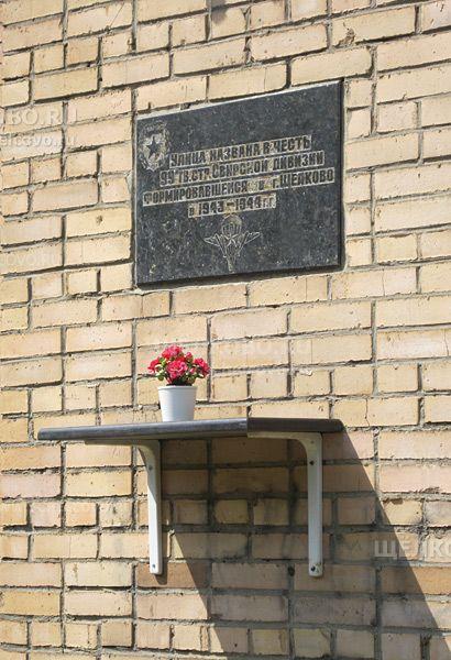 Фото мемориальная доска на доме № 2 по улице Свирская г. Щелково - Щелково.ru