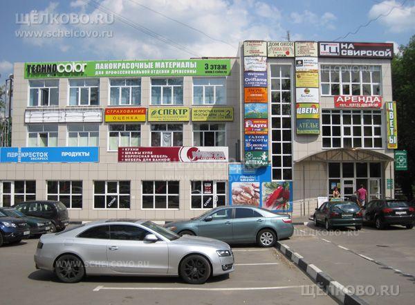 Фото торговый центр «На Свирской» в Щелково (ул. Свирская, д. 14) — вид сулицы Советская - Щелково.ru