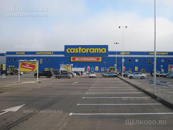 Фото гипермаркет строительных материалов «Касторама» в Щелково (Пролетарский проспект, д. 20) - Щелково.ru