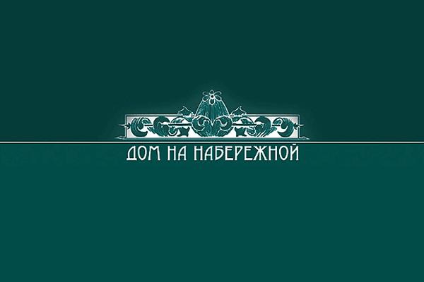 Фото логотип «Дома на Набережной класса Де Люкс» (г. Щелково, ул. Советская, д. 60) - Щелково.ru