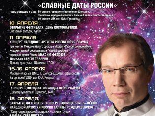 Афиши Щелково