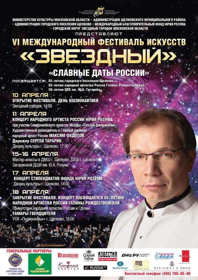 Фото афиша VI Международного фестиваля искусств «Звёздный» - Щелково.ru