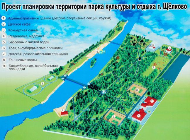 Фото проект планировки территории парка культуры и отдыха г. Щелково - Щелково.ru