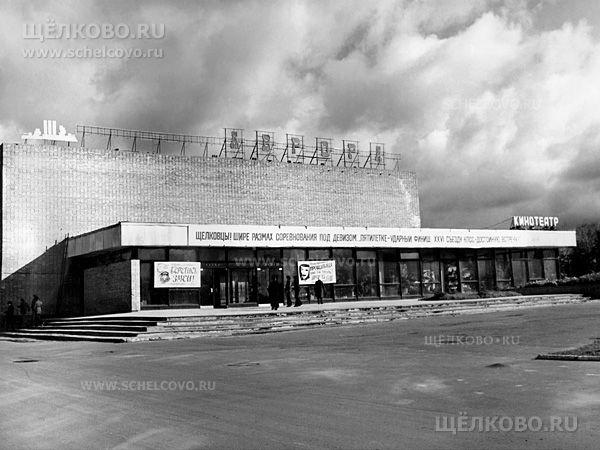 Фото кинотеатр «Аврора» в Щелково (площадь Ленина) - Щелково.ru