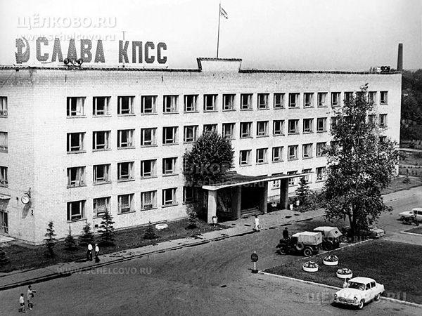 Фото здание Щелковского горсовета - Щелково.ru
