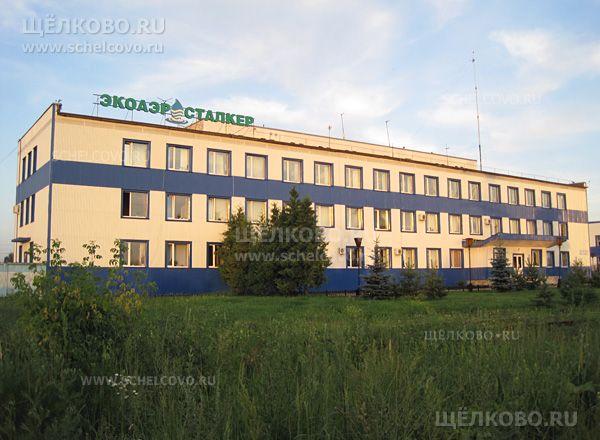 Фото административное здание ЗАО «Экоаэросталкер» — щелковские очистные сооружения (г. Щелково, ул.Заречная, д. 137) - Щелково.ru