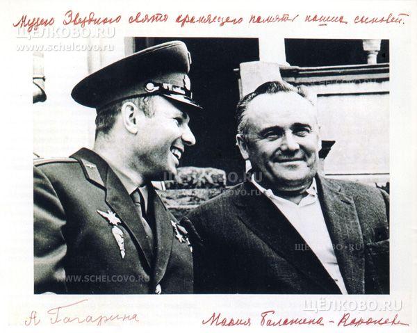 Фото Ю. А. Гагарин и С. П. Королев<br>фотография подарена музею Центра подготовки космонавтов имени Ю.&nbsp;А.&nbsp;Гагарина А.&nbsp;Т.&nbsp;Гагариной и М.&nbsp;Н.&nbsp;Баланиной-Королевой - Щелково.ru