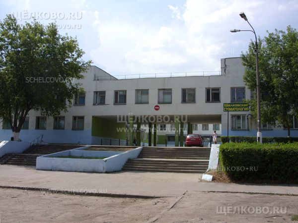 Фото поликлиника г. Щелково (ул. Фрунзе, д. 1) - Щелково.ru