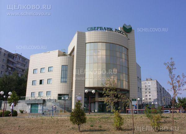 Фото здание Сбербанка по ул. Комсомольская г. Щелково— на пересечении с Пролетарским проспектом - Щелково.ru