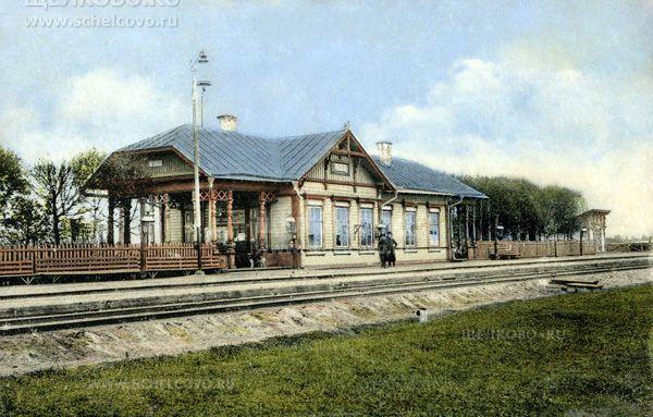 Фото железнодорожная станция «Щелково» - Щелково.ru