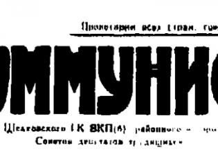 Щёлковские газеты Щелково