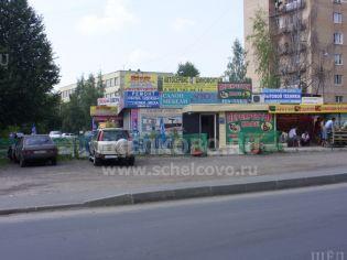 Щелково, улица Сиреневая, 1