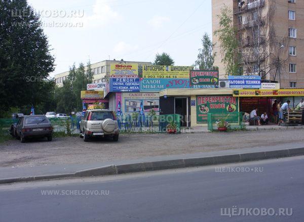 Фото торговый комплекс в Щелково (ул.Сиреневая, д. 1 — на пересечении с улицей Комсомольская) - Щелково.ru