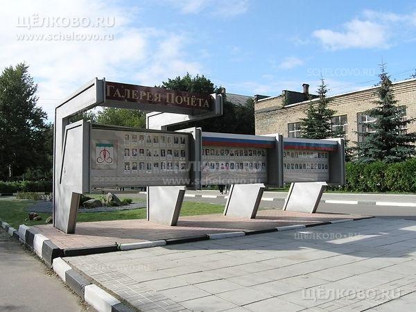 Фото галерея Почёта около здания администрации Щелковского района (ул.Парковая г. Щелково) - Щелково.ru