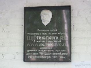Адрес Щелково, ул. Комарова, 18, корп. 1 - 14 мая 2013 г.