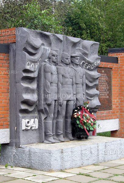 Фото г. Щелково, монумент «Слава Героям 1941—1945 гг.» на улице Парковая  - Щелково.ru